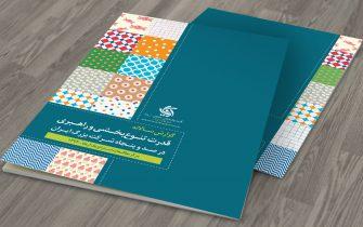 3095-Annual Report-aryana