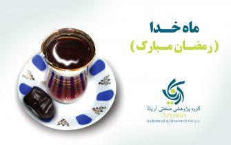 295-ramezan-ARYANA