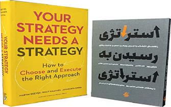 استراتژی رسیدن به استراتژی
